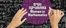 נשים במתמטיקה