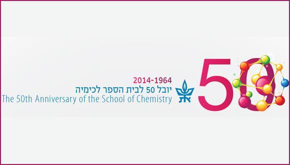 """ביה""""ס לכימיה חגג יובל 50 לייסודו"""