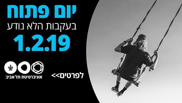 יום פתוח באוניברסיטת תל-אביב (פברואר 2019)