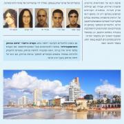 מידעון מס' 2 - מאי 2013